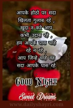 Good Night Love Messages, Good Night Hindi Quotes, New Good Night Images, Good Night Thoughts, Good Night Gif, Good Night Sweet Dreams, Deep Thoughts, Morning Wishes Quotes, Night Wishes