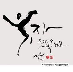 강병인캘리그라피연구소 Caligraphy, Calligraphy Art, Typography, Lettering, Drawing Practice, Image Title, Idioms, Art Boards, Anime Art