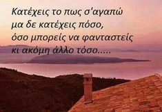 Images And Words, Simple Words, Greek Quotes, Say Something, Couple Quotes, Poems, Life Quotes, Messages, Sayings