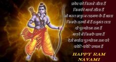 Happy Ram Navami- Messages, Quotes, Wishes, Status, Greetings, SMS, Images, Pics, Pictures, HD Image Happy Ram Navami, Hindu Festivals, Shayari In Hindi, Hd Images, Messages, History, Quotes, Movie Posters, Pictures