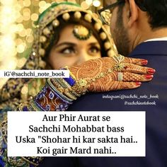 Muslim Couple Quotes, Muslim Couples, Never Lose Hope, Cute Love Couple, Islamic Inspirational Quotes, Bindas Log, Dil Se, Songs, Thoughts