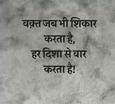 380 Best Quotes in hindi images in 2018 | Hindi qoutes, Positive