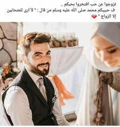 Military Couples, Cute Muslim Couples, Beautiful Arabic Words, Arabic Love Quotes, Proverbs Quotes, Profile Picture For Girls, Sweet Words, Bridal Makeup, Love Songs