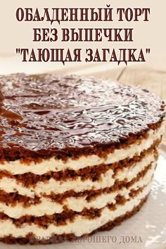 Baking Recipes, Cookie Recipes, French Dessert Recipes, Easy Holiday Recipes, Russian Recipes, Cheesecake Recipes, No Cook Meals, Food Cakes, Chocolates