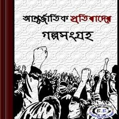 Ramyani beekshya all parts by subodh kumar chakraborty get antarjatik protibader galposangraha bangla ebook fandeluxe Images