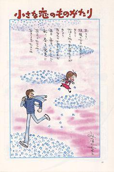 イメージ 4 Kawaii Anime, Yahoo, Illustrations, Comics, Words, Illustration, Cartoons, Comic, Comics And Cartoons