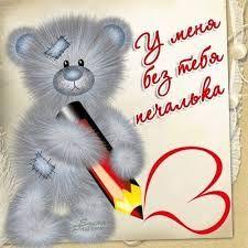 Vysledek Obrazku Pro Ya Po Tebe Skuchayu Teddy Bear Congrats Love