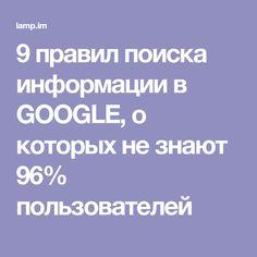 9 правил поиска информации в GOOGLE, о которых не знают 96% пользователей