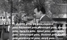 Old Greek, Old Movies, Awkward, Motivational Quotes, Comedy, How To Memorize Things, Life Quotes, Old Things, Cinema