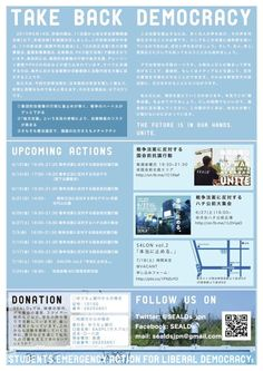 SEALDs, upcoming actions