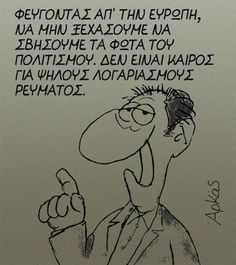 arkas5 Free Therapy, Just For Laughs, Make Me Smile, Hilarious, Scrapbook, Memes, Blog, Pictures, Greece