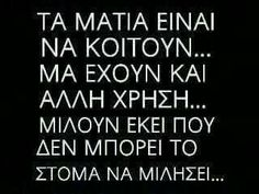 Smile World, Best Quotes, Funny Quotes, Motivational Quotes, Inspirational Quotes, Greek Words, Life Thoughts, Greek Quotes, Good Morning Quotes