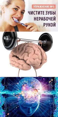 10 странных упражнений для мозга, которые помогут поумнеть Psychology, Food Photography, Massage, Food Porn, Easy Meals, Health Fitness, Healthy Eating, Tasty, Healthy Recipes