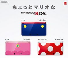 Nintendo 3DS Special Editions