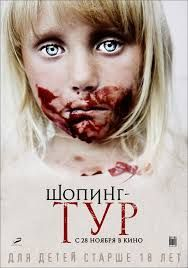 """""""ШОПИНГ-ТУР"""" 2012"""