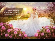 Обработка фото свадебных онлайн