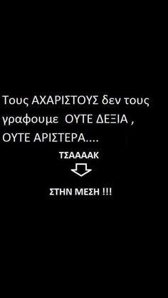 Πολύ δύσκολο ν΄αφεθείς με απόλυτη εμπιστοσύνη. Εύχομαι ένα όμορφο Μεσημέρι!!! σε κάθε Διαβάτη και Οδοιπόρο της ζωής. Unique Words, Cool Words, Wise Words, Favorite Quotes, Best Quotes, Life Quotes, Funny Greek, My Philosophy, Clever Quotes