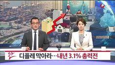 TV조선 뉴스쇼 '판' 12월 16일 (수) - http://heymid.com/tv%ec%a1%b0%ec%84%a0-%eb%89%b4%ec%8a%a4%ec%87%bc-%ed%8c%90-12%ec%9b%94-16%ec%9d%bc-%ec%88%98/