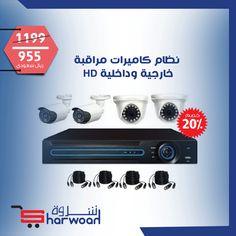 نظام كاميرات مراقبة خارجية وداخلية HD من شروة