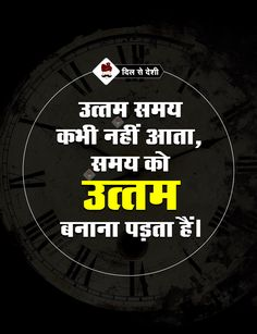 Motivational & Inspirational Time value Quotes in Hindi Motivational Thoughts In Hindi, Motivational Picture Quotes, Best Inspirational Quotes, Inspiring Quotes About Life, Friendship Quotes In Hindi, Hindi Quotes On Life, Time Quotes, Desi Quotes, Marathi Quotes