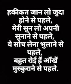 Couple Hands, Nice Thoughts, Gulzar Quotes, Zindagi Quotes, Sad Love Quotes, Poetry Quotes, Positive Quotes, Attitude, Spirit