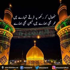 Faiz e islam is a Hub of Islamic Information. You can Read Quran, Naat Lyrics, Wazifa for Solution of your Problems, Hajj Procedure, 6 Kalma and many more. Muslim Love Quotes, Islamic Love Quotes, Cartoon Girl Images, Girl Cartoon, Day Of Ashura, Muharram Poetry, Islamic Information, Quran Translation, Cute Love Gif