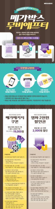 메가박스 Event Banner, Web Banner, Web Design Websites, Korea Design, Promotional Design, Event Page, Web Inspiration, Sale Poster, Sales And Marketing
