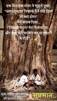 Hindi Good Morning Quotes, Good Morning Images, Buddha Quotes Inspirational, Hindi Quotes, Feelings, Heart, Movie Posters, Movies, Gud Morning Images