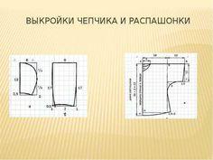 чепчик выкройка для новорожденного: 23 тис. зображень знайдено в Яндекс.Зображеннях 5 D, Diagram, Sewing, Image, Baby, Sombreros, Caps Hats, Dressmaking, Couture