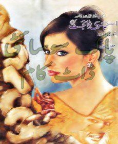 Jasoosi Digest January 2015 Free Download in PDF. Jasoosi Digest January 2015 ebook Read online in PDF Format. Very Famous Digest for women in Pakistan.