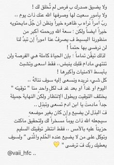 The Words, Cool Words, Book Qoutes, Words Quotes, Life Quotes, Beautiful Arabic Words, Arabic Love Quotes, Religious Quotes, Islamic Quotes