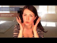 ▶ Лифтинговый массаж для лица с комментариями 1 - YouTube