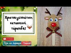 Χριστουγεννιάτικη κατασκευή | τάρανδος | Christmas craft - DIY | Reindeer - YouTube Christmas Ornaments, Holiday Decor, Youtube, Home Decor, Decoration Home, Room Decor, Christmas Jewelry, Christmas Decorations, Home Interior Design