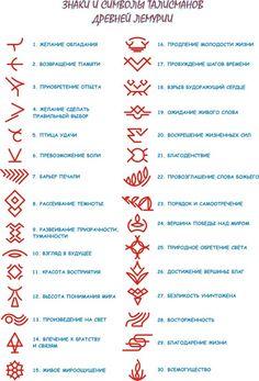 ГЛИФОВЫЕ СИСТЕМЫ. ТАЛИСМАНЫ ДРЕВНЕЙ ЛЕМУРИИ. Обсуждение на LiveInternet - Российский Сервис Онлайн-Дневников Alphabet Symbols, Alchemy Symbols, Occult Symbols, Calligraphy Alphabet, Mandala Stencils, Cursive Handwriting, Celtic Tattoos, Music Tattoos, Book Of Shadows