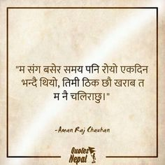 Quote in Nepali | Quotes | Pinterest | Quotes