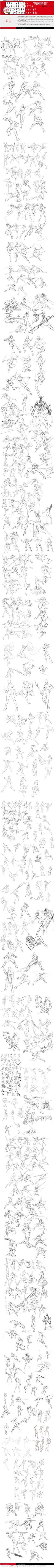【教程】各种霸气的人体动手绘图