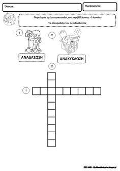 Το νέο νηπιαγωγείο που ονειρεύομαι : Φύλλα εργασίας για την ημέρα του περιβάλλοντος (5 Ιουνίου ) Crossword, Crossword Puzzles