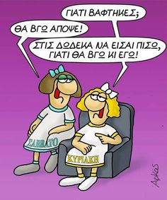 Funny Greek Quotes, Funny Quotes, Funny Memes, Jokes, Funny Cartoons, Bro, Good Morning, Fictional Characters, Asdf