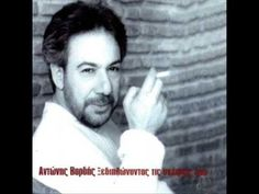 Antonis Vardis - To tsigaro to kommeno Music Is My Escape, Greek Music, You Youtube, The Incredibles, Singers, Life, Singer