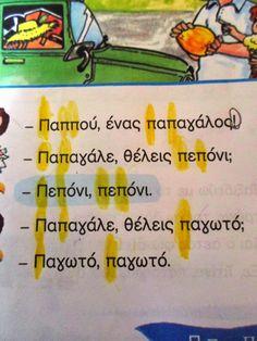 Τάξη αστεράτη: Πεπόνι, πεπόνι School Stuff, Cards, Blog, Greek, Blogging, Map
