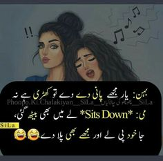 Appi😂😂😂 Funny Quotes For Whatsapp, Funny Quotes About Exes, Sister Quotes Funny, Urdu Funny Quotes, Cute Funny Quotes, Jokes Quotes, Best Funny Jokes, Funny Jokes For Adults, Funny School Jokes