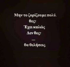Φωτογραφία του Frixos ToAtomo. Funny Greek Quotes, Bad Quotes, Greek Memes, Funny Picture Quotes, Words Quotes, Funny Quotes, Life Quotes, Sayings, General Quotes