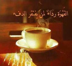 القهوة ردائي. ..♣