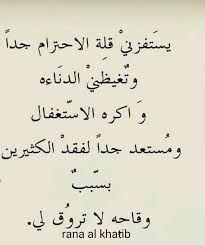 Rana Al Khatib اتق شر من احسنت اليه Facebook