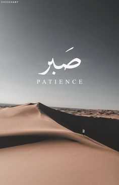 Hd Islamic Wallpapers With Quotes Specially Designed By Qoi For Wallpapers Islamic Quotes Wa. Islamic Inspirational Quotes, Arabic Quotes, Islamic Quotes Sabr, Sabr Islam, Islam Quran, Coran Quotes, Islamic Quotes Wallpaper, Quran Wallpaper, Islamic Wallpaper Iphone