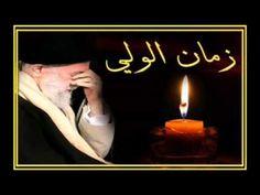 دعاء كميل بصوت ايراني حزين - عباس صالحي - ِAbbas salehi Dua Kumayl