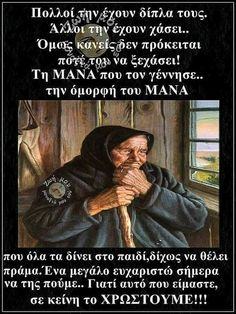 Greek Quotes, Mommy And Me, Quotations, Me Quotes, Mindfulness, Mood, Thoughts, Quotes, Ideas