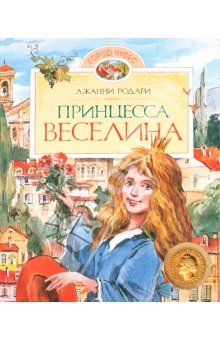Джанни Родари - Принцесса Веселина обложка книги