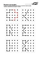 Trying to complete the shape and make it symmetrical would involve visual perception and hand eye coordination to connect the dots and pay attention to the opposite side of the shape as the child draws. Speech Therapy Worksheets, Occupational Therapy Activities, Preschool Worksheets, Kindergarten Activities, Free Preschool, Visual Perception Activities, Visual Learning, Fun Learning, Elementary Bulletin Boards