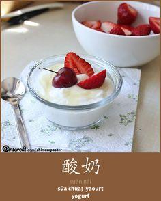 酸奶 - suānnǎi - sữa chua - yogurt